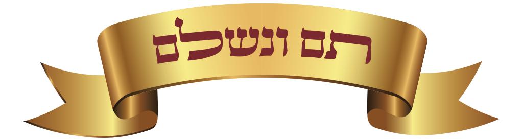 מכון ירושלים תם